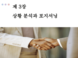 Service Marketing STP 분석