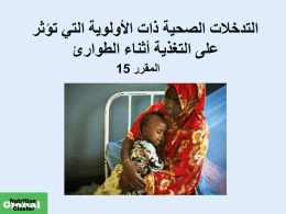 Download Module 15: Priority Health Interventions that Impact Nutrition Status in Emergencies ARABIC