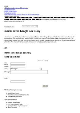 mamir sathe bangla sex story